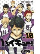 ハイキュー!! 18 幾望 (ジャンプコミックス)(ジャンプコミックス)