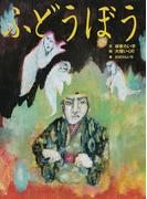 ふどうぼう (古典と新作 らくご絵本)