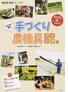 手づくり農機具アイデア集 なるほど便利 (現代農業特選シリーズ DVDでもっとわかる)