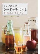 リンゴのお酒シードルをつくる ミードとフルーツビールも