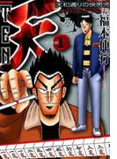 天(近代麻雀コミックス) 新装版 13巻セット(近代麻雀コミックス)