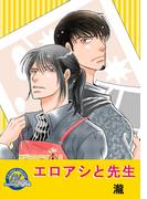 【1-5セット】エロアシと先生(G.B.COMIC Collection )