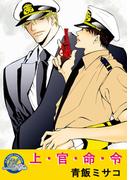 【6-10セット】上・官・命・令(G.B.COMIC Collection )