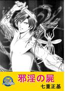 【6-10セット】邪淫の屍(G.B.COMIC Collection )