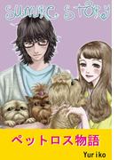【1-5セット】ペットロス物語(G.B.COMIC Collection )