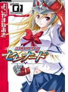 【全1-3セット】正義研究会セレナード(ヴァルキリーコミックス)
