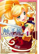 【全1-3セット】触手姫(ヴァルキリーコミックス)