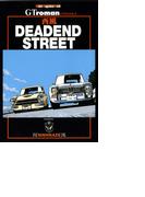 【全1-16セット】西風DEADEND STREET