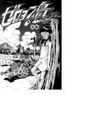 【全1-2セット】ゼロヨン島