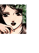 【全1-2セット】秘密の体験コミック 秘密の熱い関係