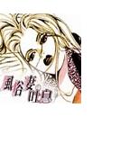 【全1-2セット】秘密の体験コミック 風俗妻の吐息