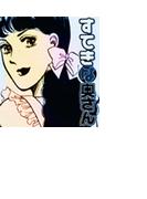 【全1-2セット】秘密の体験コミック すてきな奥さん