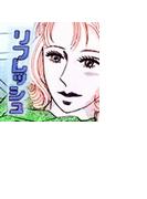 【全1-2セット】秘密の体験コミック リフレッシュ