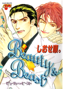 【1-5セット】BEAUTY&BEAST