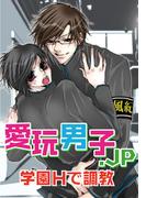【1-5セット】愛玩男子.JP 学園Hで調教