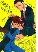 【1-5セット】ネクタイとカマキリ