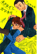 【6-10セット】ネクタイとカマキリ