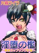 【全1-8セット】淫堕の檻 ~愚弟カップリング計画~