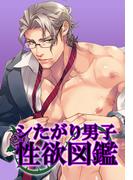 【1-5セット】シたがり男子性欲図鑑