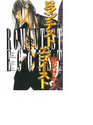 【11-15セット】ロマンチストエゴイスト