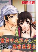 【6-10セット】童貞サムライと8人の鬼畜美剣士