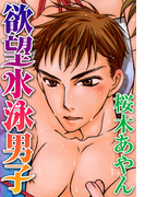 【1-5セット】欲望水泳男子