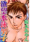【全1-11セット】欲望水泳男子