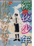 【6-10セット】深夜少年