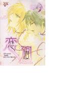 【6-10セット】恋廻