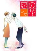 【全1-2セット】恋の花(愛ラブマガ)