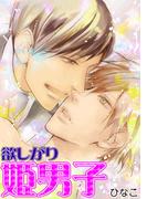 【全1-8セット】欲しがり姫男子(愛ラブマガ)