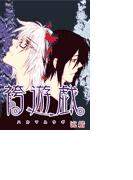 【11-15セット】袴遊戯(愛ラブマガ)