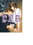 【全1-16セット】袴遊戯(愛ラブマガ)