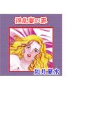 【全1-2セット】淫乱妻の罪