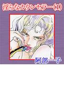 【全1-2セット】淫らなカウンセラー(官能劇場)