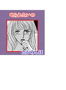【全1-2セット】叱られたいの(官能劇場)