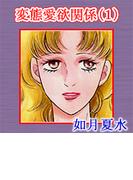 【全1-2セット】変態愛欲関係(官能劇場)
