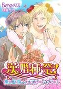 【全1-3セット】漢・婚・挿・祭!俺の股間からフラワーシャワー!(ボーイズファン)