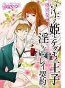 【全1-3セット】いけにえ姫とケダモノ王子~淫らなドレイ契約~(乙女チック)
