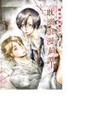 【1-5セット】純文学作家シリーズ 耽溺浪漫綺譚(ボーイズファン)
