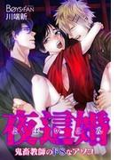 【全1-8セット】夜這婚~鬼畜教師のドSなアソコ~(ボーイズファン)