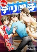 【1-5セット】回転デリ男子♂オス喰いねぇ!(ボーイズファン)