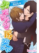 【全1-3セット】男・オトメン・尻・突かれ(ボーイズファン)