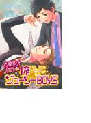 【全1-2セット】恋愛果汁100%★搾りたてジューシーBOYS(ボーイズファン)
