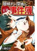 【全1-4セット】居候チン探偵のR-18事件簿(ボーイズファン)