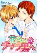 【全1-3セット】花ざかりのチャラ男へ(ボーイズファン)