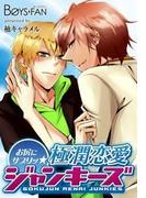 【1-5セット】お尻にサプリッ★極潤恋愛ジャンキーズ(ボーイズファン)