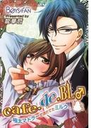 【全1-3セット】cafe・de・BL♂~極太マドラーで泡だてたミルク~(ボーイズファン)