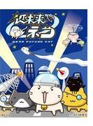 【全1-4セット】近未来ネコ(全力コミック)
