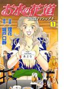 【1-5セット】お水の花道(全力コミック)
